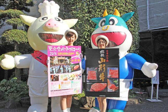 東京食肉市場まつり2015の目玉は「総称 山形牛」