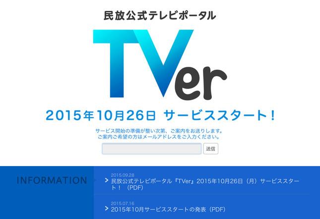 在京民放5社による新しい番組視聴のスタイル