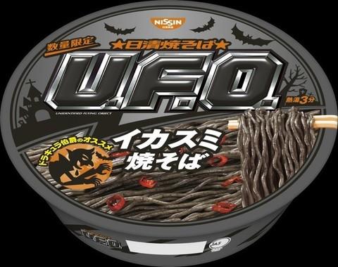黒いU.F.O.