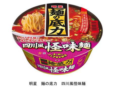 明星 麺の底力 四川風怪味麺