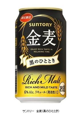 黒麦芽使用「サントリー 金麦〈黒のひととき〉」を期間限定発売