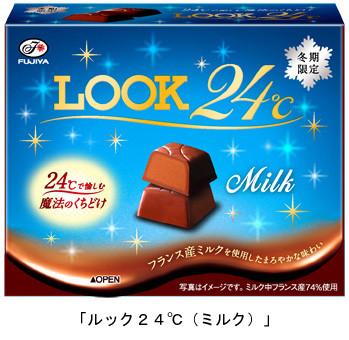 ルック24℃(ミルク)