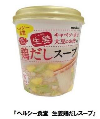「大豆のお肉」を使ったヘルシーで食べ応えのあるカップスープ