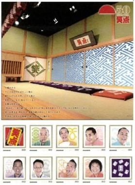 現在の出演者8人が写った切手シート(52円×10枚)