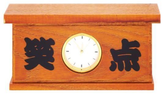 大喜利司会席型 置き時計