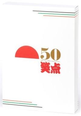 50周年のロゴが入った表紙