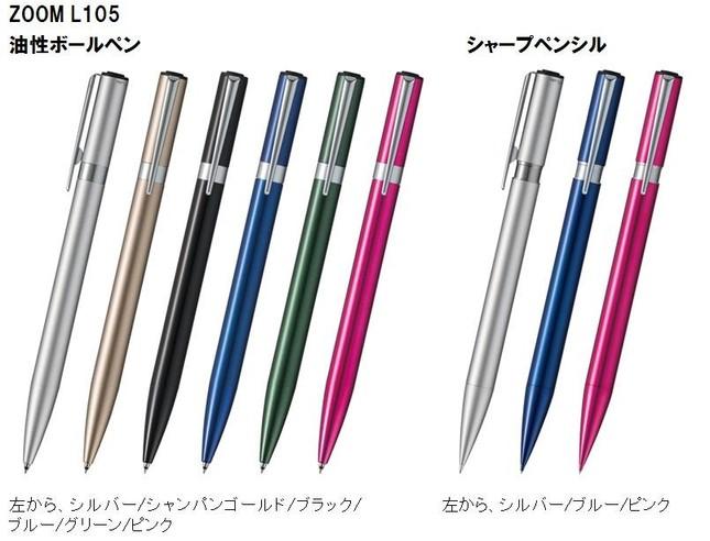 上質感を志向したペン
