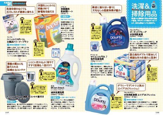 掃除用品から子どものオモチャまで、お買い得な日用品情報が満載