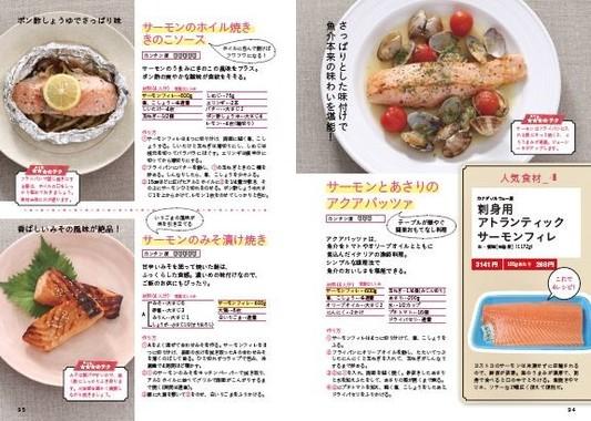 ボリューム満点のコストコ食材で簡単に作れる「三ツ星レシピ」を収録