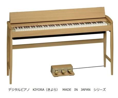 家具仕上げのデジタルピアノ登場