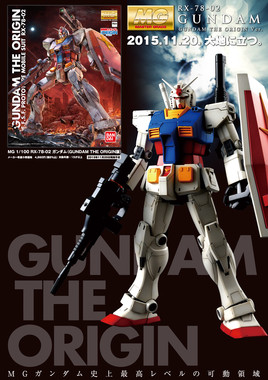 「MG 1/100スケール RX-78-02 ガンダム(GUNDAM THE ORIGIN版)」