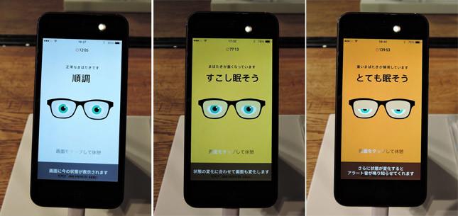 目の疲れを測定・記録するアプリ「JINS  MEME DRIVE」