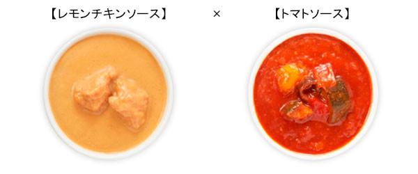 レモン風味のチキンがごろっと入ったクリームソースと、グリル野菜のうまみとトマトのコクを生かしたトマトソースをまぜ合わせて食べる