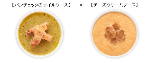 ローズマリーなどの数種類のハーブが香るパンチェッタのオイルソースと、ポルチーニの風味を生かしたチーズクリームソースを、まぜ合わせて食べる