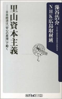 里山資本主義~日本社会は「安心の原理」で動く
