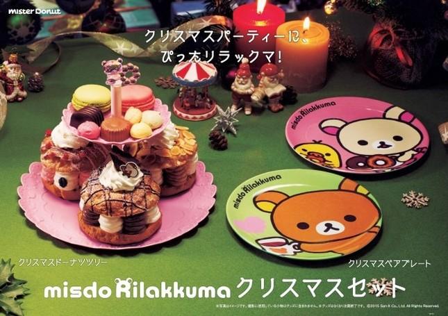 「ミスド リラックマ クリスマスセット」は、ドーナツツリーもしくはクリスマスペアプレートのどちらかとドーナツのセット