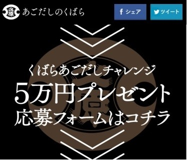「たぶん日本最長」のサイトをスクロールして賞金ゲット!