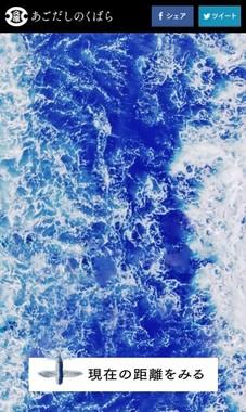画面に果てしなく広がる海、海、海
