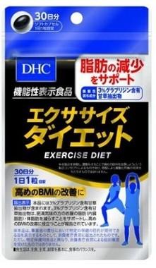 DHC初の機能性表示食品「エクササイズダイエット」登場