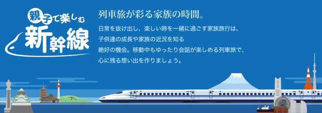 「親子で楽しむ新幹線」メインビジュアル