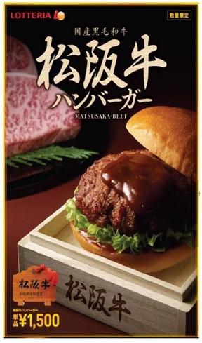 ロッテリアから贅沢「松阪牛ハンバーガー」 「いい肉」の日11月29日発売