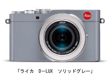明るいレンズを搭載したエレガントなデザインのカメラ
