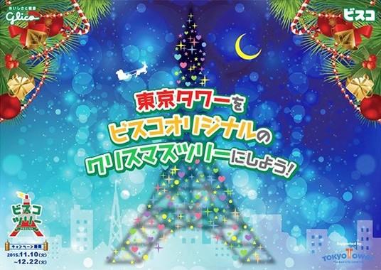 今年はビスコ×東京タワーのプロジェクトが始動