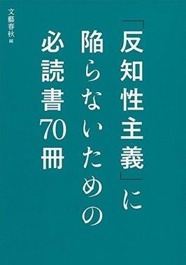 「反知性主義」に陥らないための必読書70冊