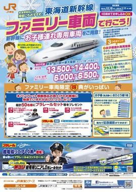 「東海道新幹線ファミリー車両で行こう!」ポスター