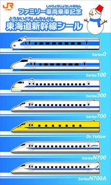 東海道新幹線シール(ファミリー車両乗車記念)