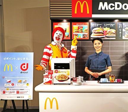 マクドナルドは都内約100店舗からスタート