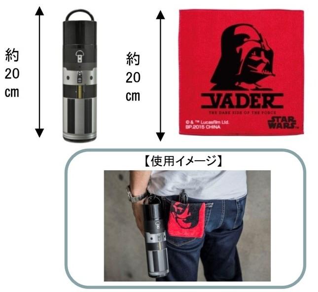 F賞ライトセーバータオルケース
