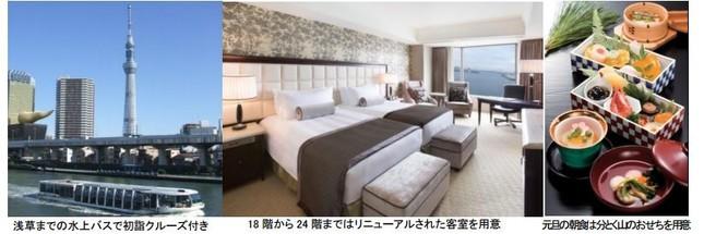 東京リゾートで優雅なお正月