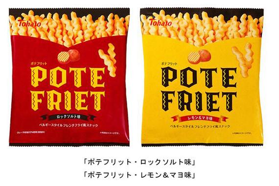 「ポテフリット・ロックソルト味」「ポテフリット・レモン&マヨ味」