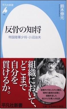 「反骨の知将」(鈴木伸元著)