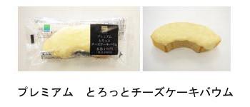 プレミアム とろっとチーズケーキバウム