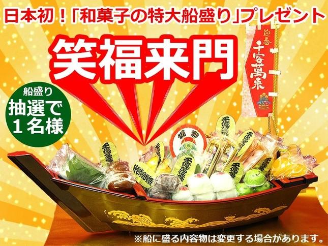 抽選でプレゼントされる「招来福門!和菓子の特大船盛りセット」