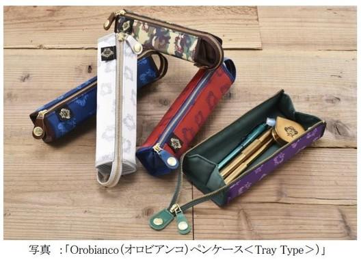 Orobianco(オロビアンコ)ペンケース<Tray Type>