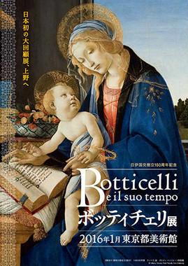 巨匠ボッティチェリの初期から晩年までの画業をたどる