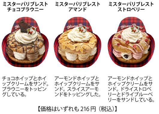 「ミスターパリブレスト」3種類のそれぞれの特徴