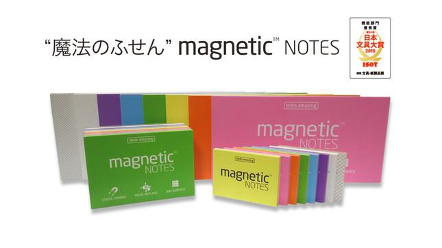 『magnetic NOTES(マグネティックノート)』