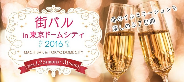 东京巨蛋城举办特别活动  可一边欣赏灯光秀一边品尝美食
