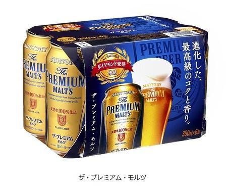 サントリービール、「ザ・プレミアム・モルツ」をリニューアル発売