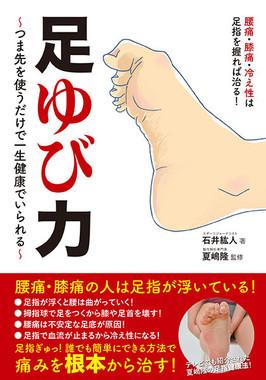 「足ゆび力~つま先を使うだけで一生健康でいられる~」(ガイドワークス)