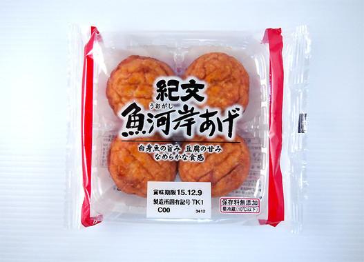 紀文食品のロングセラー商品「魚河岸あげ」(編集部撮影)
