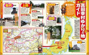 幸村ゆかりの地ガイド