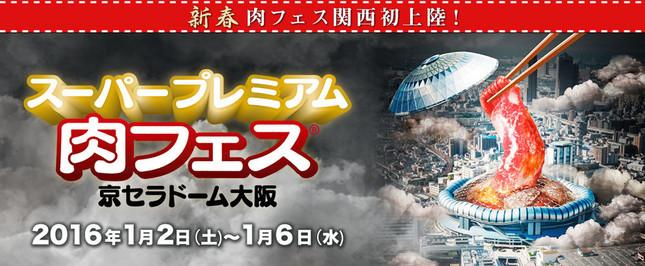 遂に「肉フェス」が関西初上陸!