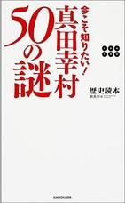 NHK大河の『真田丸』は期待できるか 主人公を演じる堺雅人と脚本の三谷幸喜のコンビ
