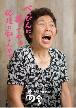「大野ポスター展総選挙」のグランプリ受賞作品