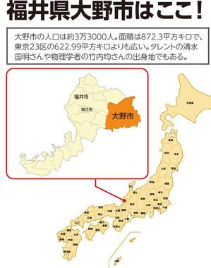 大野市は石川県と岐阜県との県境に位置する